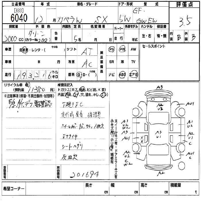 Auction Sheet of Japanese Used Mazda Capella Wagon