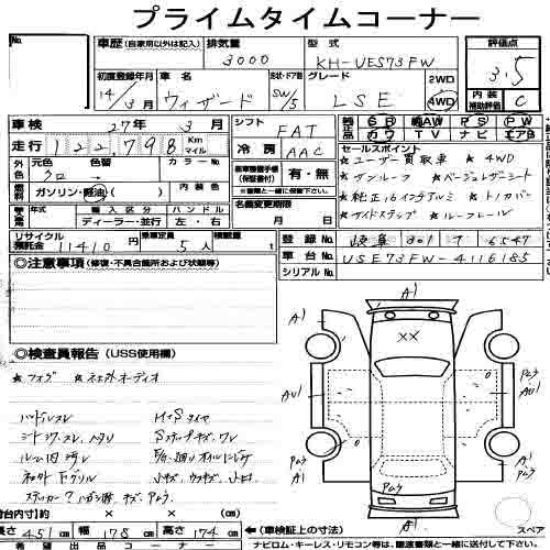 Auction Sheet of Japanese Used Isuzu Wizard